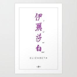 Chinese calligraphy - ELIZABETH Art Print
