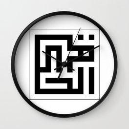 Asmaul Husna - Al-Hakim Wall Clock