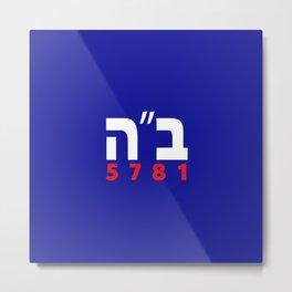 """B""""H 5781 Biden Harris 2020 Metal Print"""