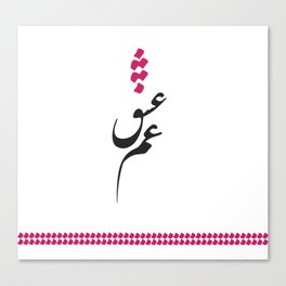 Persian Font - Love Sick Canvas Print