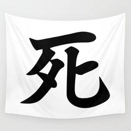 死 (Shi, Japanese Kanji for Death) Wall Tapestry