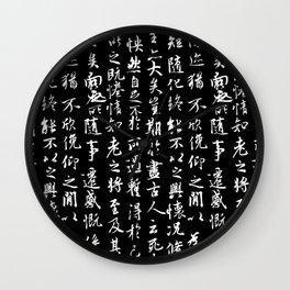 Ancient Chinese Manuscript, No. 2 Wall Clock
