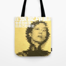 Eileen Chang Digital Tote Bag