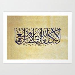 Al-Baqarah 286 Art Print
