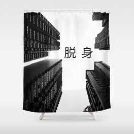 Free yourself. Looking up in Mong Kok Hong Kong Shower Curtain