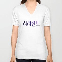 LA LA LAND - Korean alphabet Unisex V-Neck