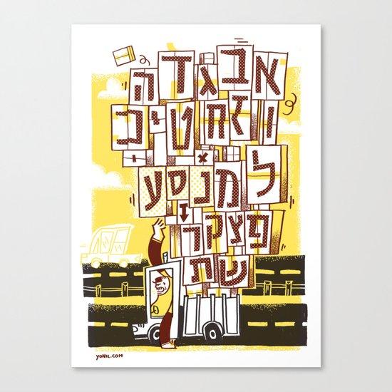 אבג Canvas Print