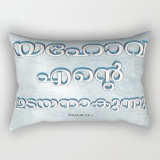 Psalm 23:1 (3D-Blue&White) Rectangular Pillow