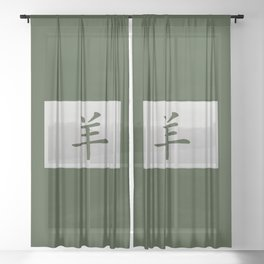 Chinese zodiac sign Goat green Sheer Curtain