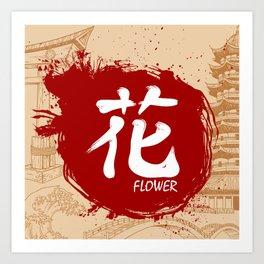 Japanese kanji - Flower Art Print
