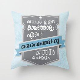 Psalm 146:2 Throw Pillow