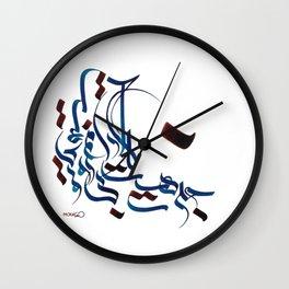 Persian Calligraphy Wall Clock