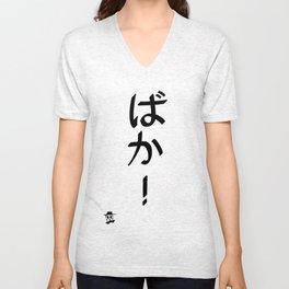 Japanese Baka! black Unisex V-Neck