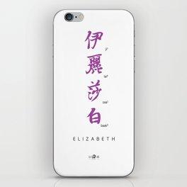 Chinese calligraphy - ELIZABETH iPhone Skin