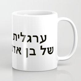 """Dialog with the dog N23 - """"Argalit"""" Coffee Mug"""