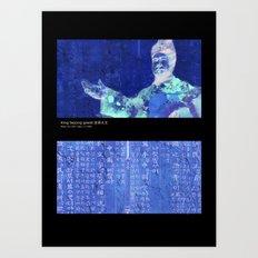 The King Sejong great Art Print