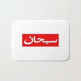 Box Logo Arabic Bath Mat