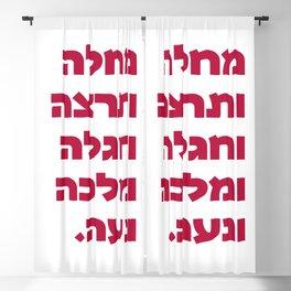 Team Daughters of Zelophehad! Biblical Women Heroes Blackout Curtain