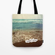 Beirut Beach Tote Bag