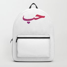 """""""Love"""" in Arabic Letters Halal Arab   product Backpack"""