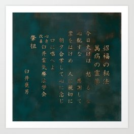 Reiki Precepts- gold on teal vintage canvas Art Print
