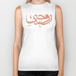 My Soul Loves You in Arabic Biker Tank