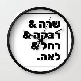 The Jewish Matriarchs - Hebrew Foremothers of the Torah Wall Clock