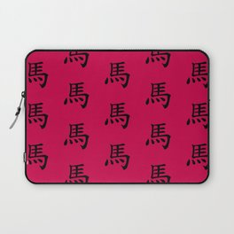 Year of the Horse Laptop Sleeve