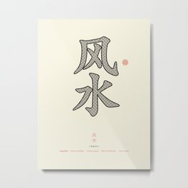 Feng Shui Writing In Black And Chamois Metal Print