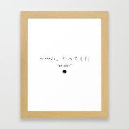 OH SHIT【OSAKA】 Framed Art Print