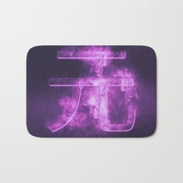 RMB symbol of Chinese currency Yuan Symbol. Monetary currency symbol. Abstract night sky background. Bath Mat