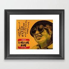 お好み焼き!(Okonomiyaki!) Framed Art Print