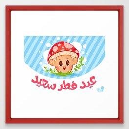 Eid Fitr Holiday  Framed Art Print