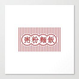 Hong Kong traditional restaurant Canvas Print