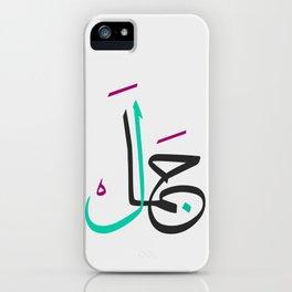 Jamal = Beauty   iPhone Case