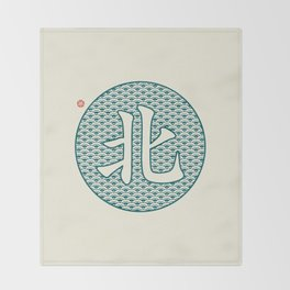 Chinese Character North / Bei Throw Blanket