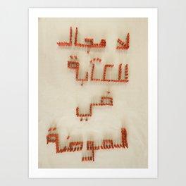 La Majal | There's no place Art Print