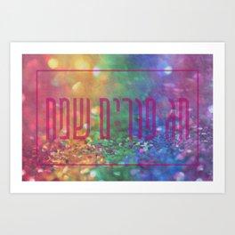 Chag Purim Sameach - Happy Purim! Art Print
