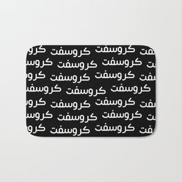Crossfit Arabic Bath Mat