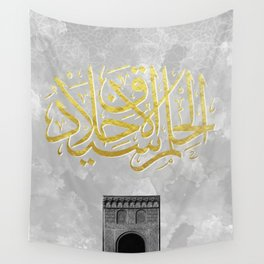 Clemency is the greatest virtue - Arabic Calligraphy Wall Tapestry