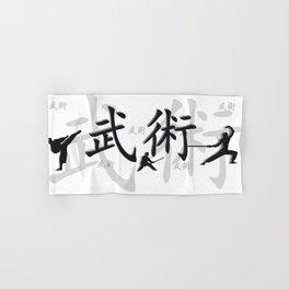 Martial Arts Hand & Bath Towel