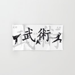 Martial Arts Hand & Bath Towel