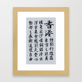 Chinese calligraphy Framed Art Print