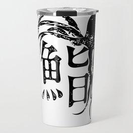 Sushi Time Travel Mug