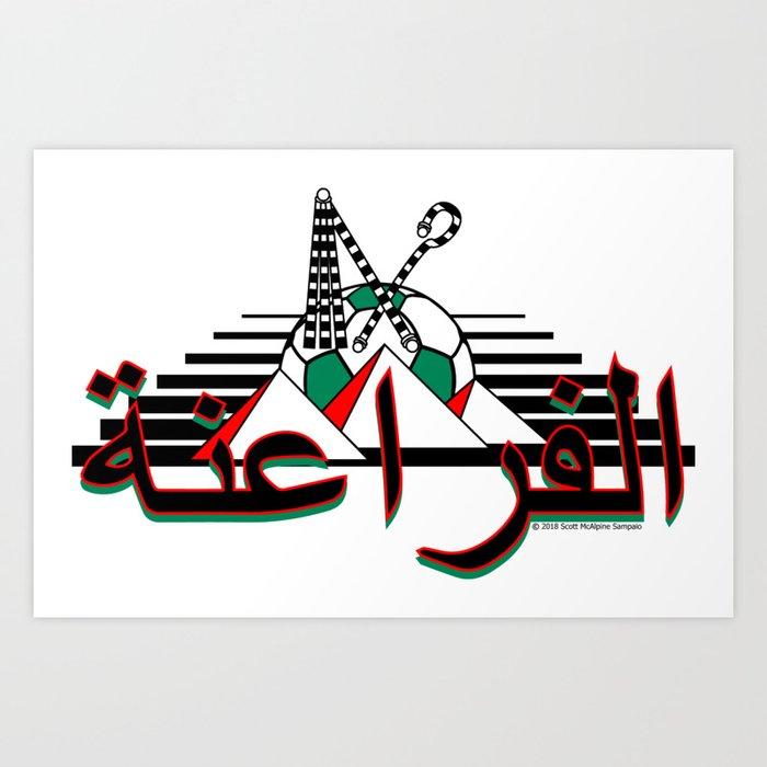 Egypt The Pharaohs الفراعنة (El Phara'ena) ~Group A~ Art Print