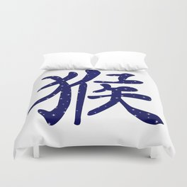 Chinese Year of the Monkey Duvet Cover