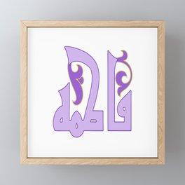 Fatema In Purple Framed Mini Art Print