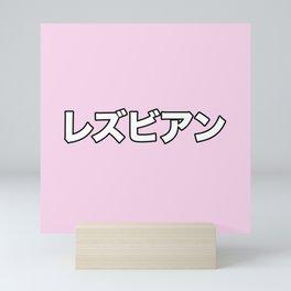 レズビアン (Lesbian) Mini Art Print