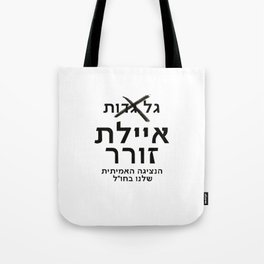 "Dialog with the dog N40 - ""Ayelet"" Tote Bag"