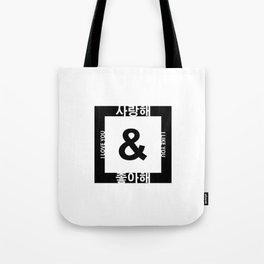 I Love You & I Like You (사랑해 또 좋아해) Tote Bag